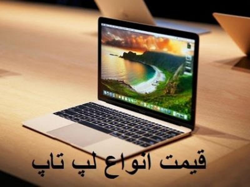 قیمت لپ تاپ، امروز 19 خرداد 99