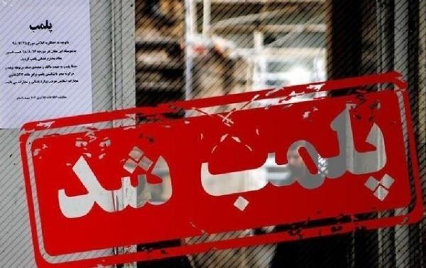 تعطیلی 17 مرکز غیرمجاز زیبایی در شیراز